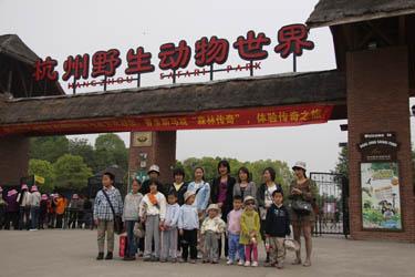 杭州野生动物世界园是浙江省