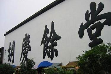 详细地址:杭州市上城区大井巷95号